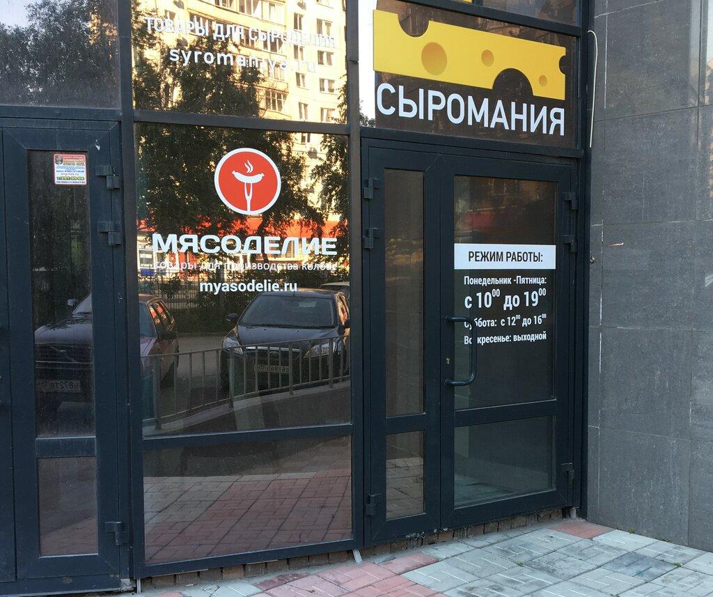 интернет-магазин — Мясоделие — Новосибирск, фото №2