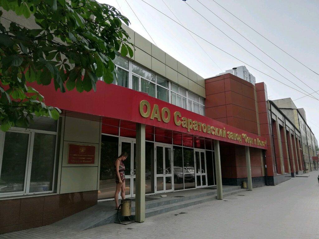 машиностроительный завод — Серп и Молот — Саратов, фото №2