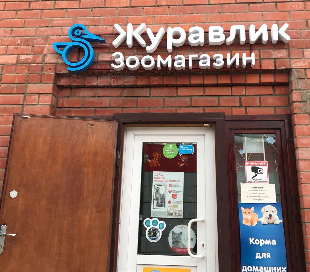 Журавлик Зоомагазин Интернет Магазин Дзержинский