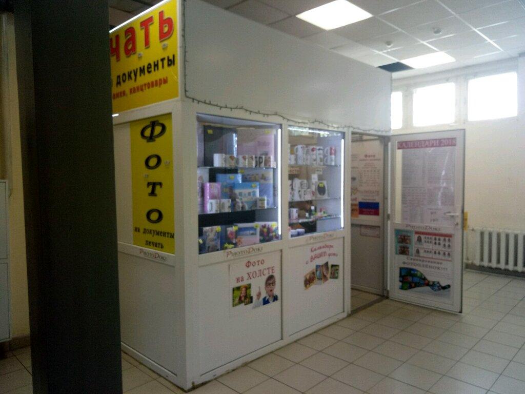 Магазин для фотографов в великом новгороде бывают