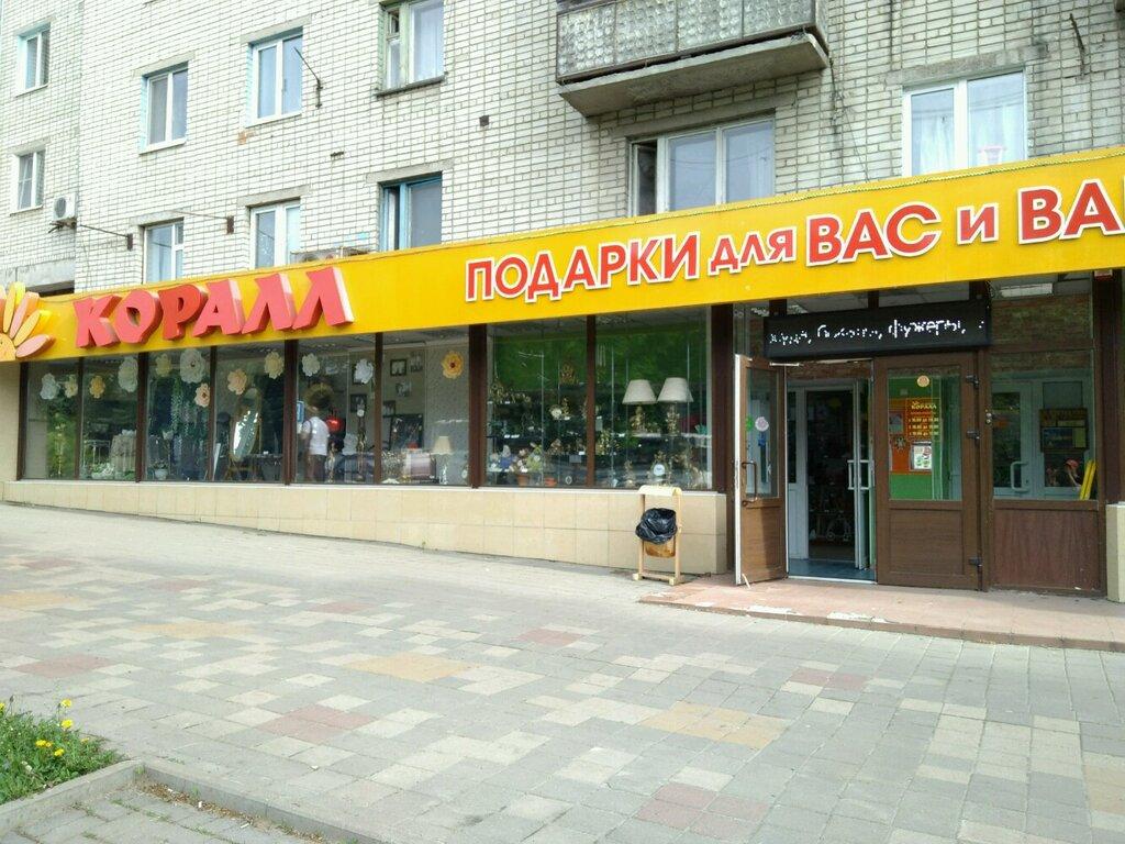 Белгород Магазин Коралл Сайт