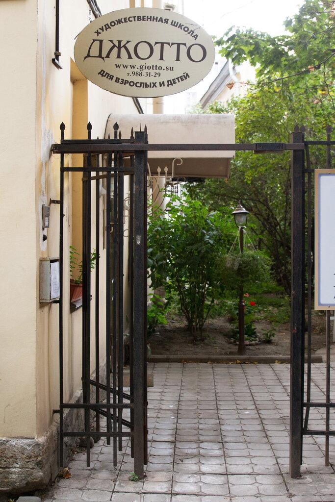 школа искусств — Джотто — Санкт-Петербург, фото №1