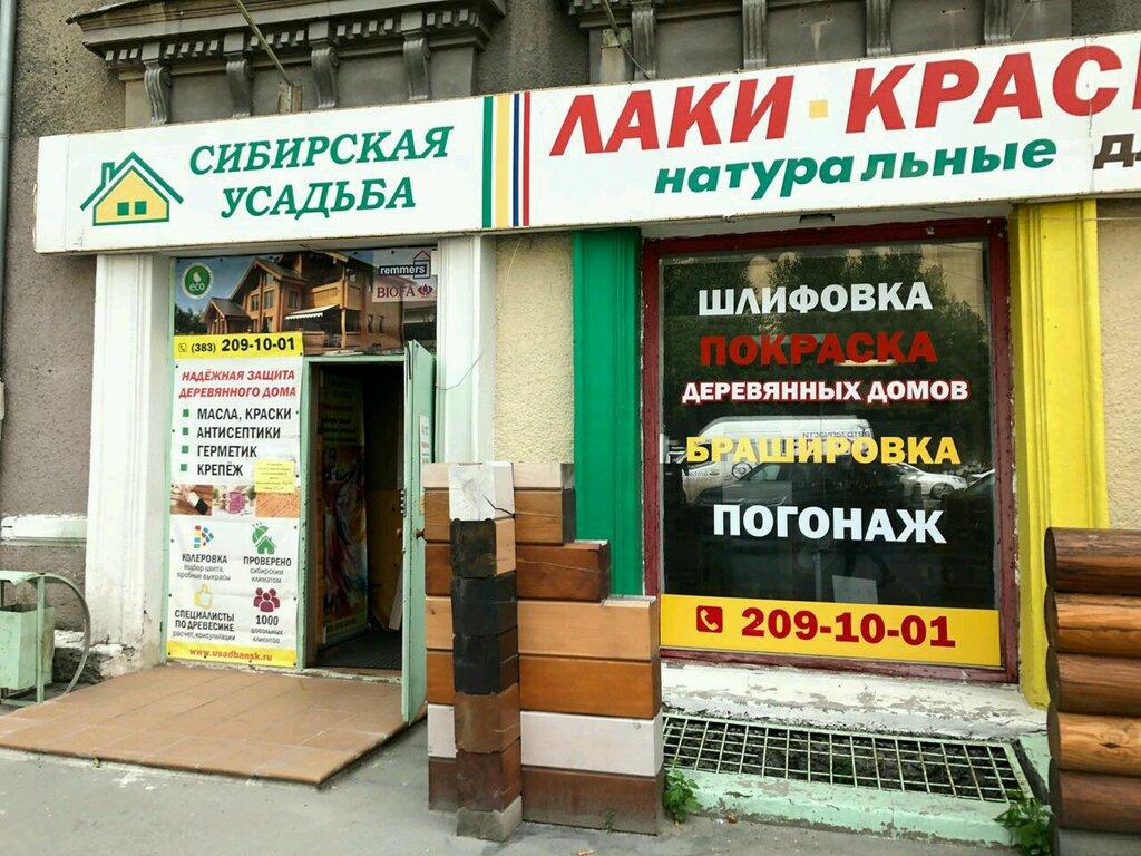 лакокрасочные материалы — Сибирская Усадьба — Новосибирск, фото №1