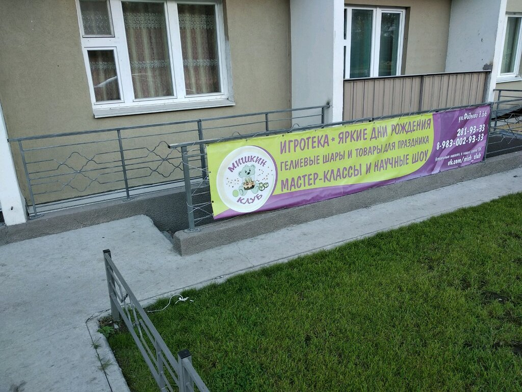 детские игровые залы и площадки — Мишкин клуб — Новосибирск, фото №1