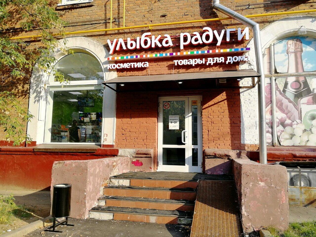 Улыбка Магазин Москва