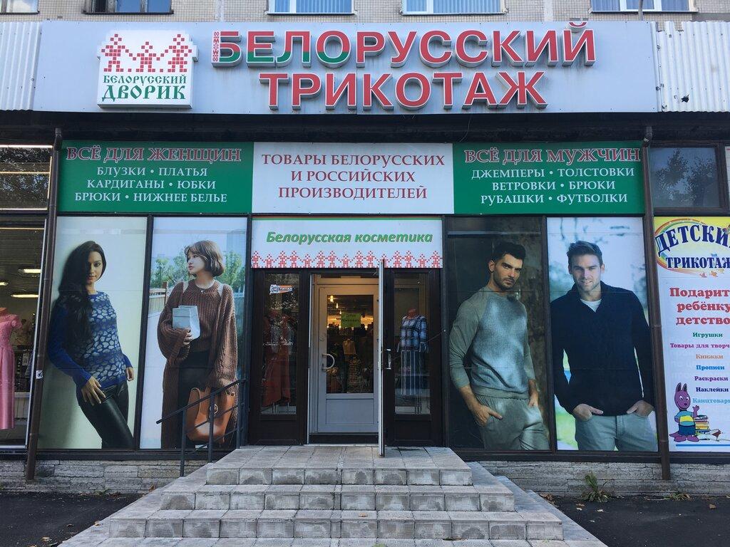 магазин одежды — БелоРусский Трикотаж — Санкт-Петербург, фото №1