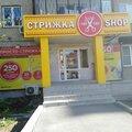 Стрижка Shop, Услуги в сфере красоты в Берёзовском городском округе