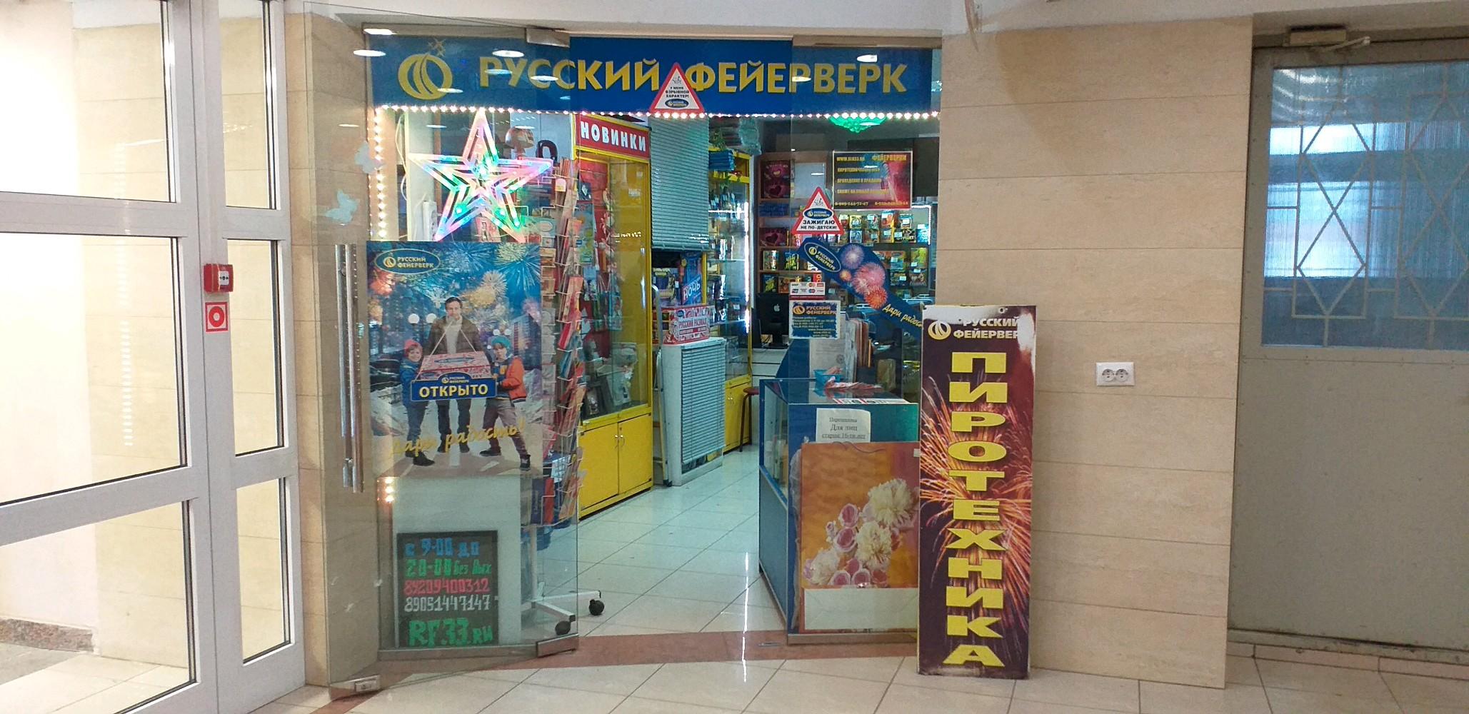 0439d4b170628 Отзывы о Русский фейерверк во Владимире • Яндекс.Карты