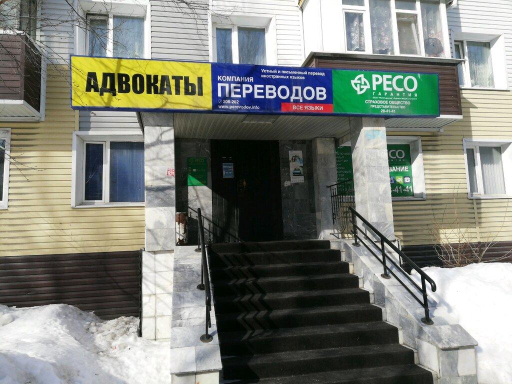 бюро переводов — Города Переводов — Сургут, фото №1