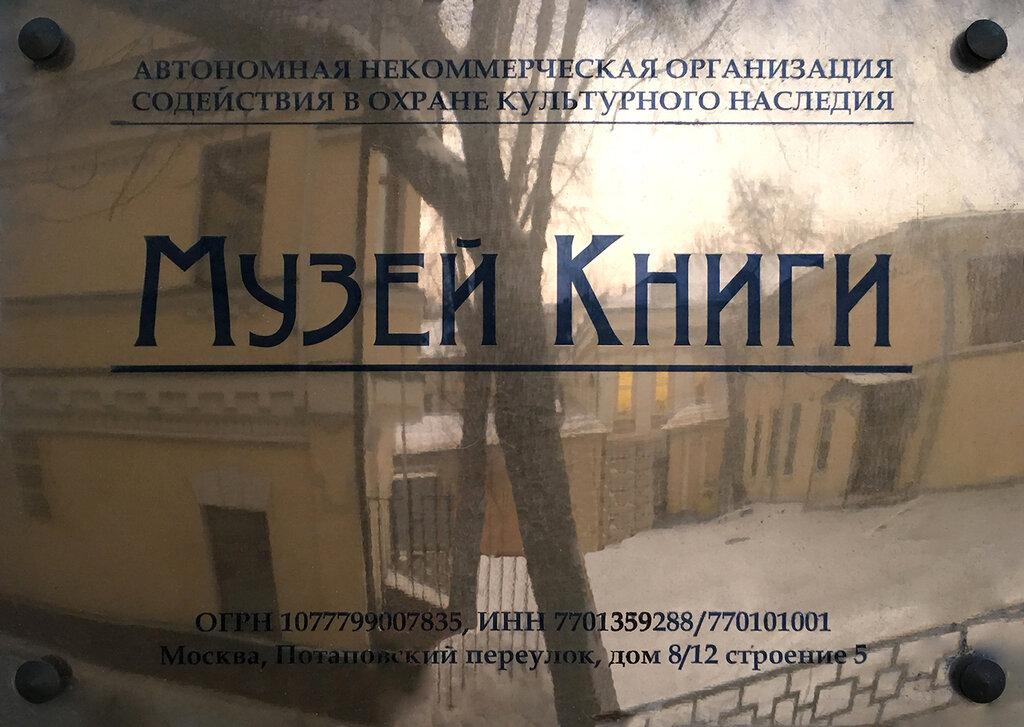 музей — Музей Книги — Москва, фото №5