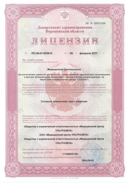медцентр, клиника — ДокторЪ Ч — Воронеж, фото №3