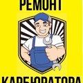 Карбюраторная мастерская, Перетяжка салона в Назарово