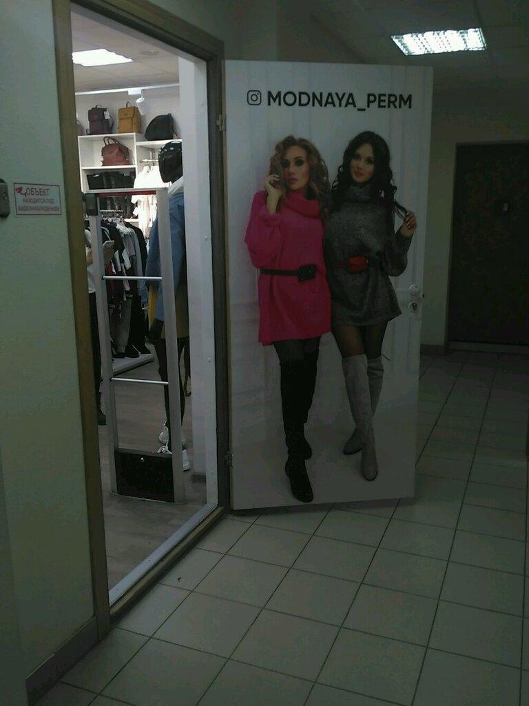 7b5a6d9b995 магазин одежды — Модная Пермь — Пермь