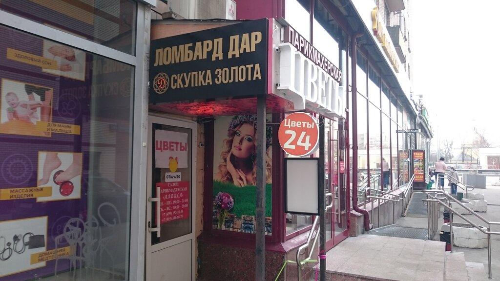 Ломбард на соколе москва самый лучший автосалон форум в москве