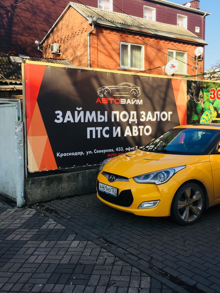 Автоломбарды краснодар адреса авто ломбард якутск
