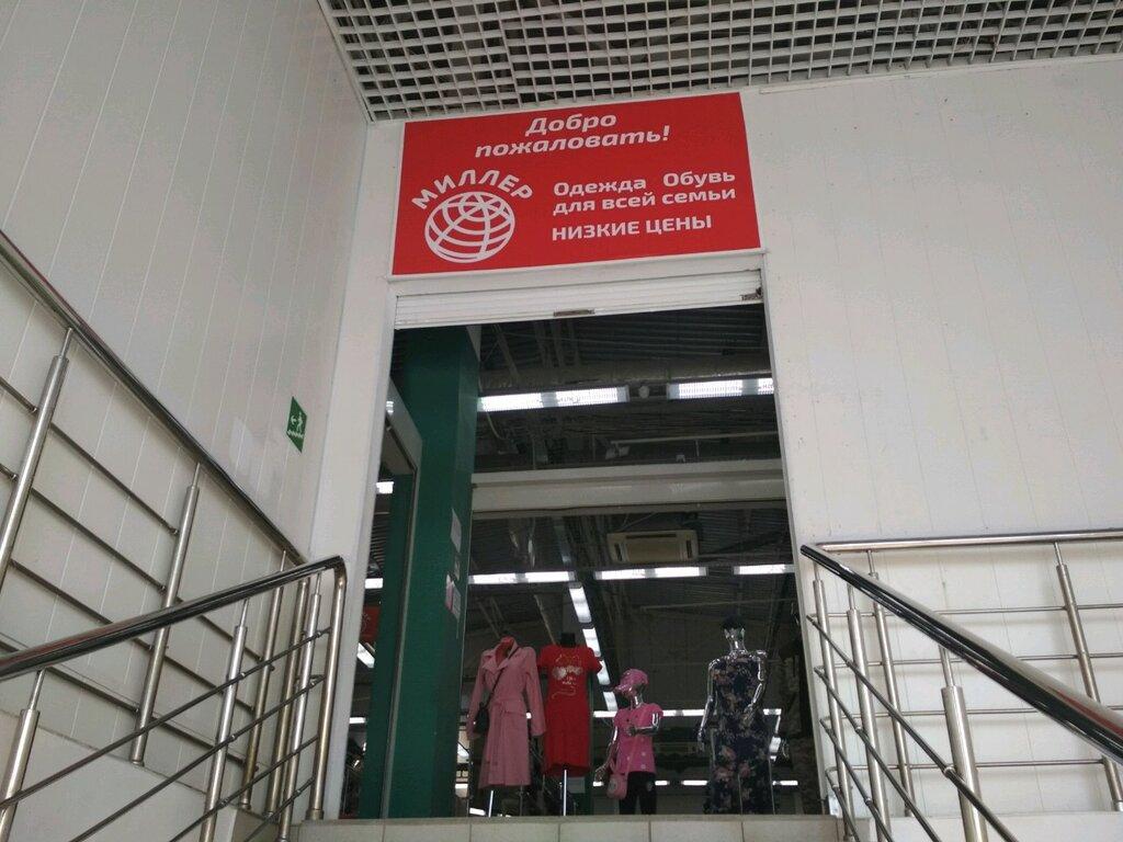 Миллер Магазин Одежды Краснодар