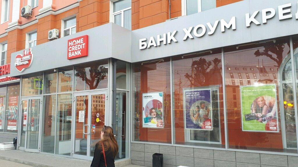 банк хоум кредит рязань адрес кредит наличными на длительный срок без справок