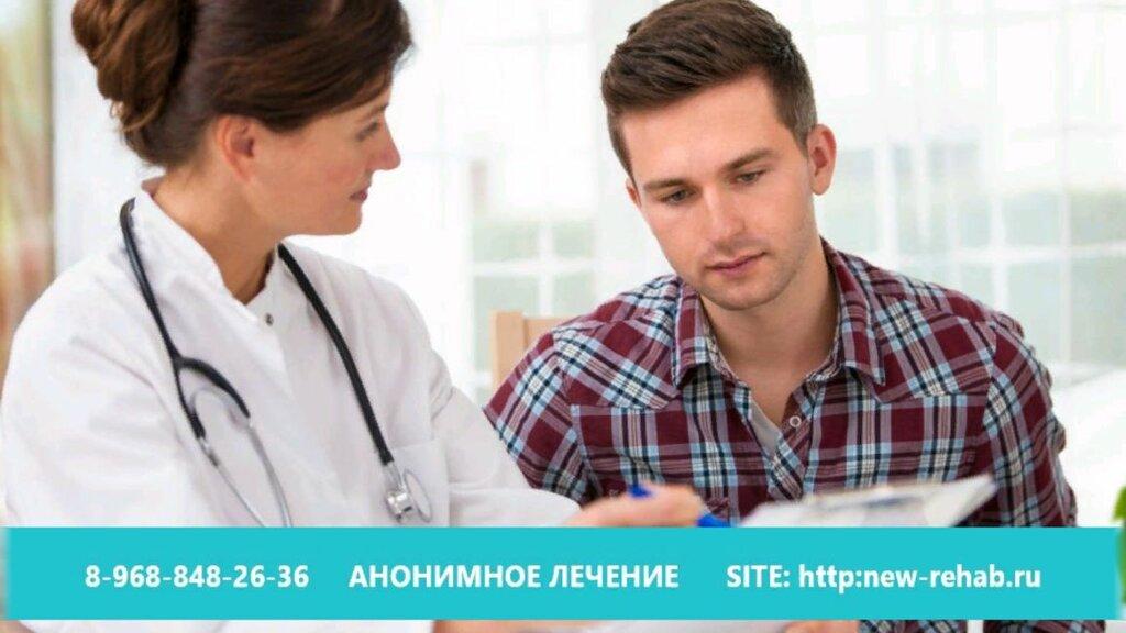 медицинская реабилитация — New-rehab — Москва, фото №3