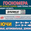 Дубликат 172, Изготовление ключей в Тюмени