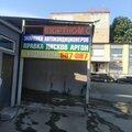 Шиномонтаж, Услуги шиномонтажа в Городском округе Саратов