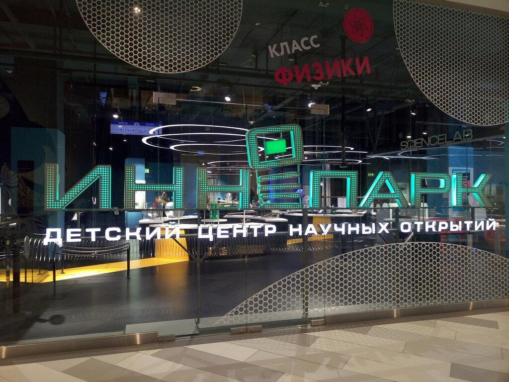центр развития ребёнка — Иннопарк — Москва, фото №1