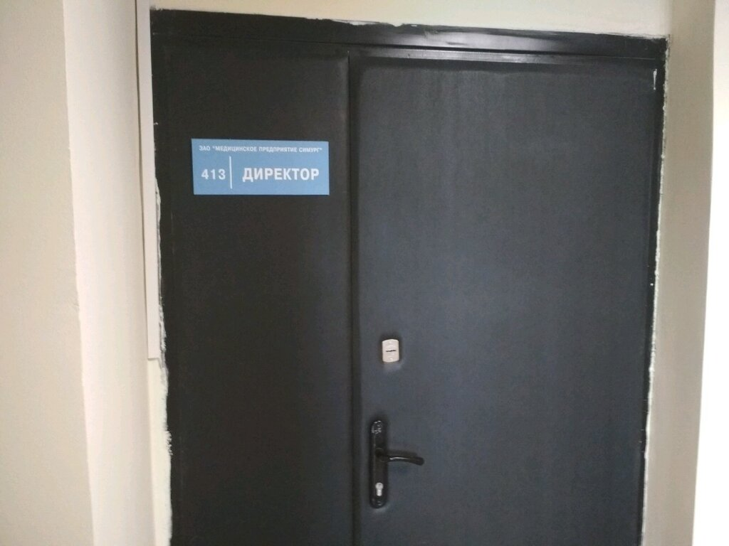 медицинские изделия и расходные материалы — Симург — Витебск, фото №2