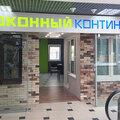 Оконный Континент, Остекление балконов и лоджий в Пушкинском районе