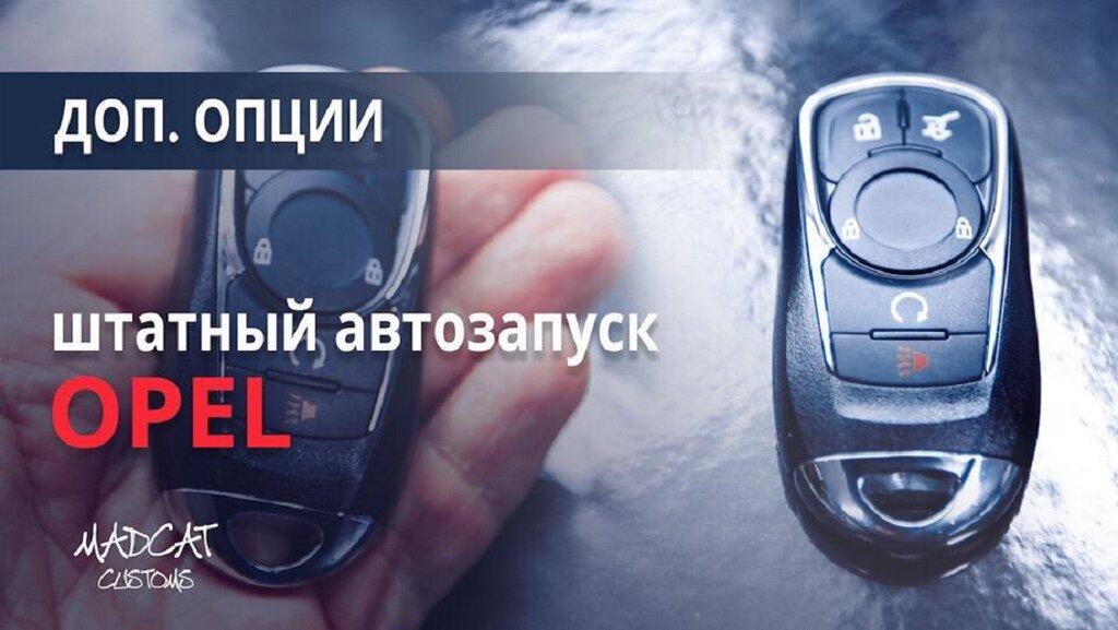 автосервис, автотехцентр — MadCat Customs — Москва, фото №1