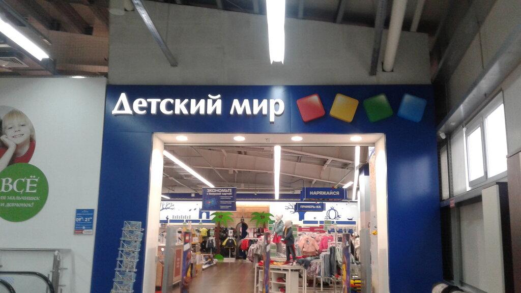 Магазин Детский Мир Кропоткин