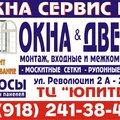 Окна Сервис ГК, Ремонт окон и балконов в Городском округе Горячий Ключ