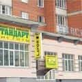 Стандарт чистоты, Химчистка в Городском округе Вологда