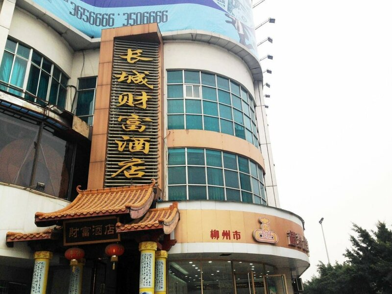 Liuzhou Great Wall Business Hotel