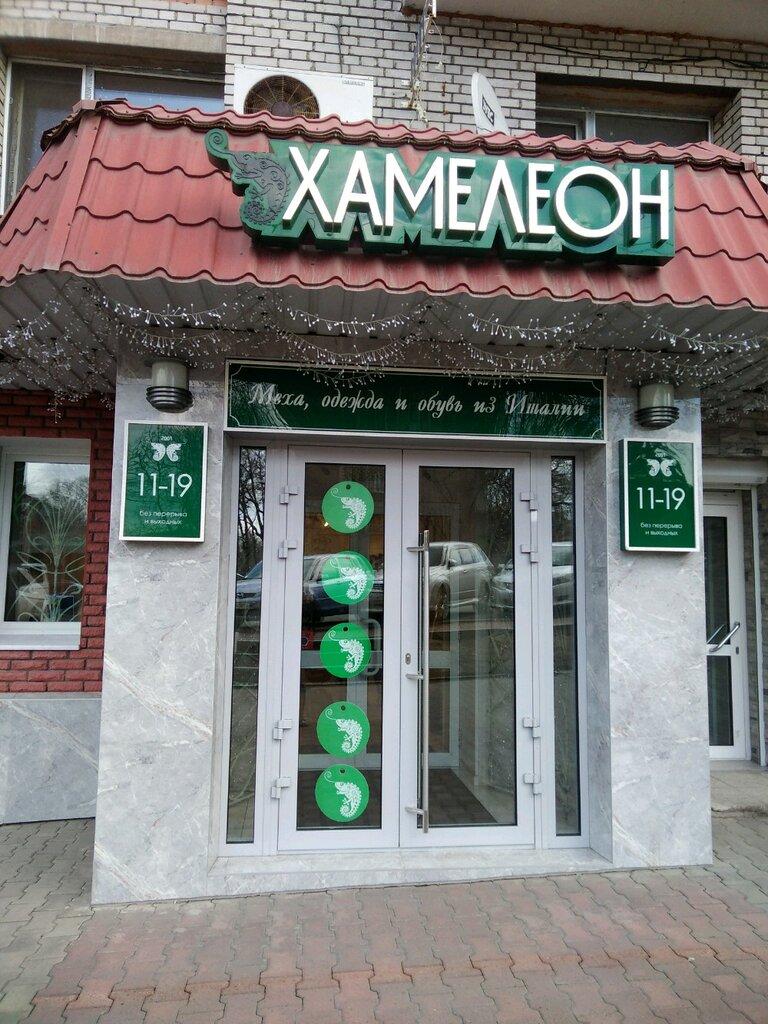 Магазин Хамелеон Хабаровск