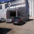 Армада, Ремонт двигателя авто в Орджоникидзевском районе