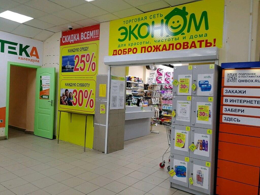 эконом магазин одежды