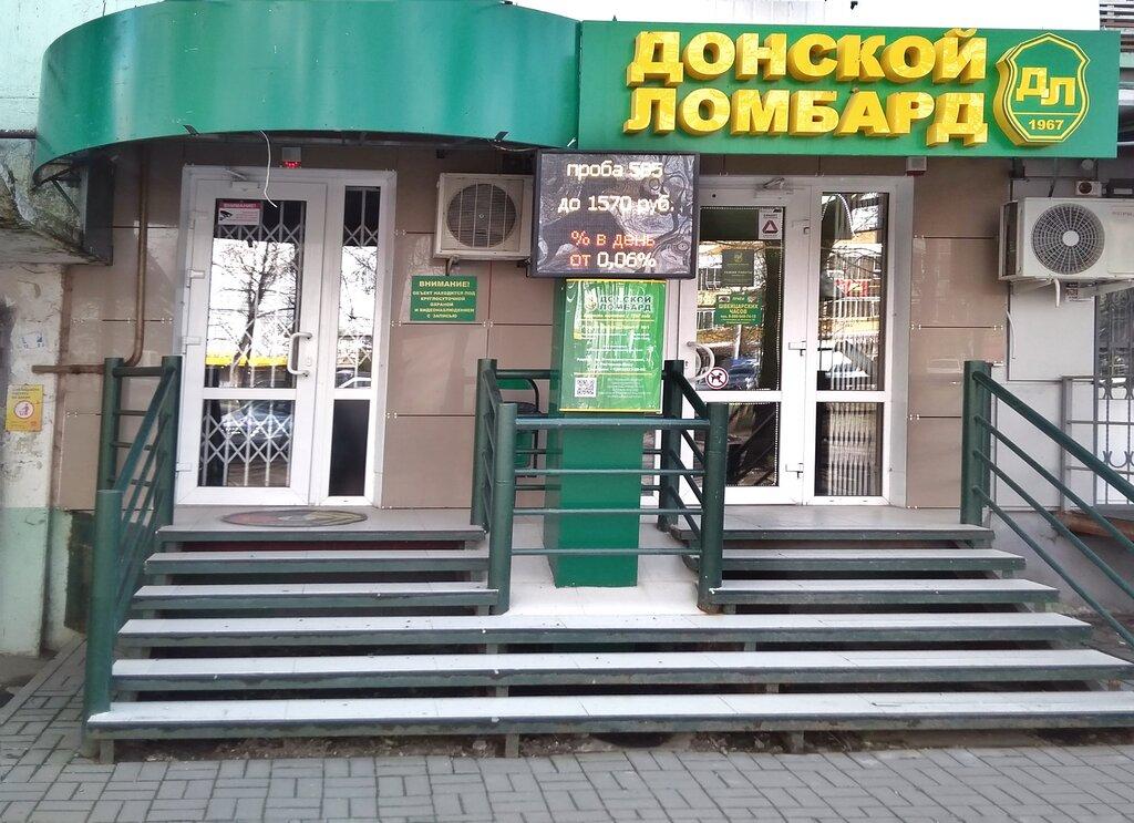 Ростове ломбард донской в с маятником часы продать
