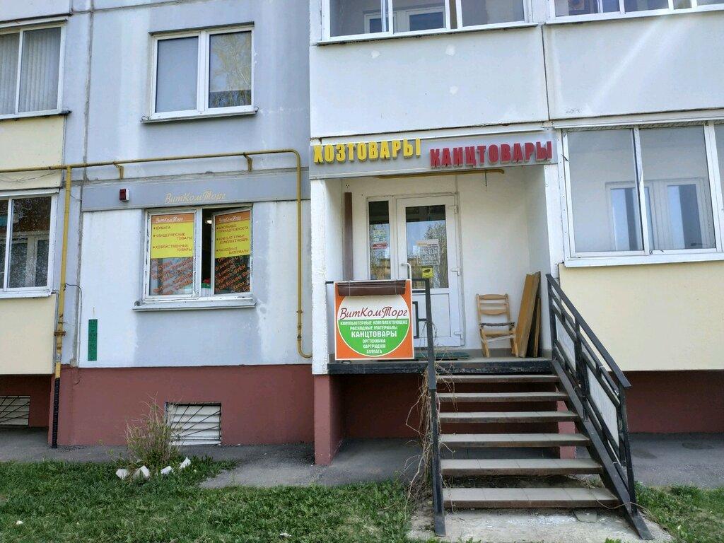 магазин канцтоваров — Хозтовары — Витебск, фото №1