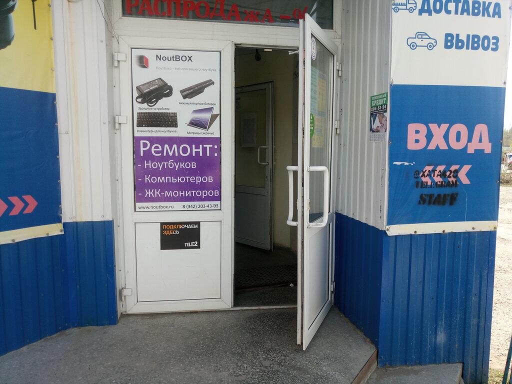 компьютерный ремонт и услуги — Компьютерный сервис NoutBOX — Пермь, фото №3