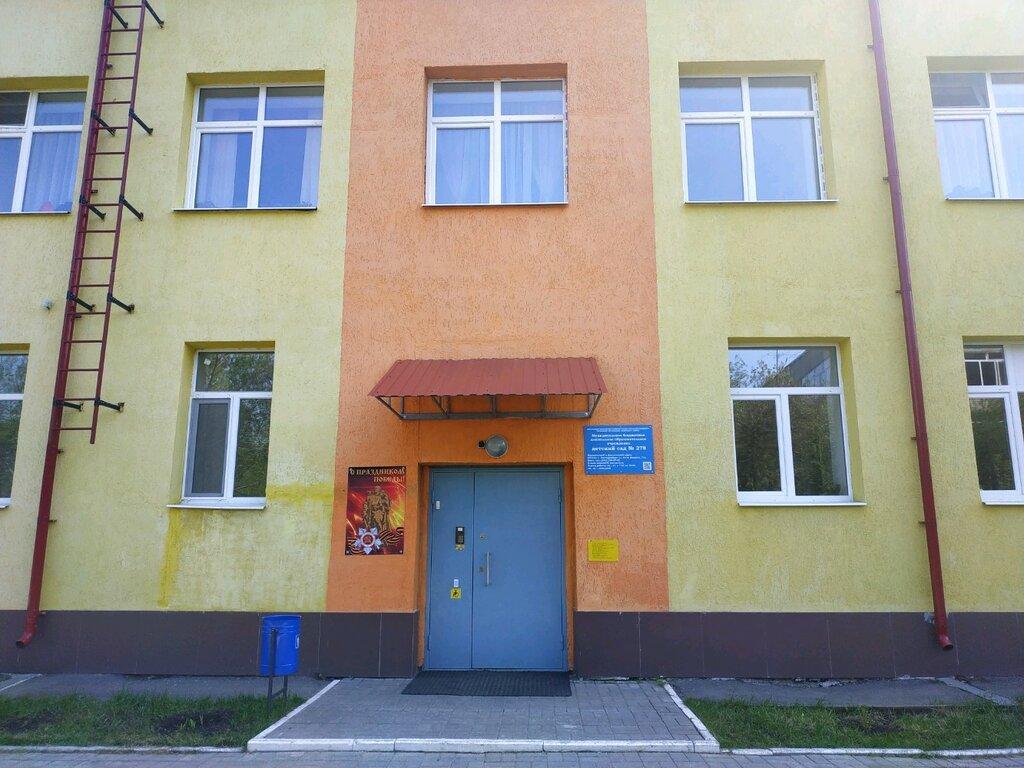 детский сад — Детский сад № 278 — Екатеринбург, фото №1