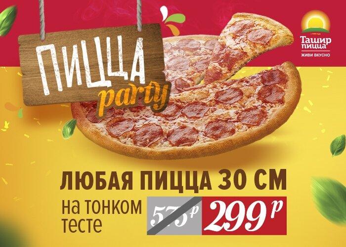 пиццерия — Ташир пицца — Калуга, фото №2