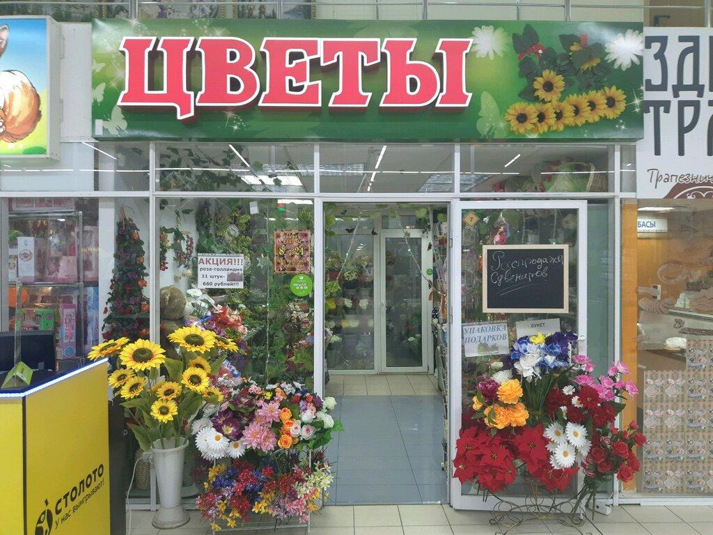 Ул. 50 лет октября магазин цветы оптом