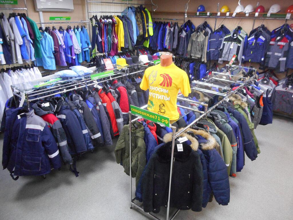 Тула Магазин Рабочей Одежды На Оборонной