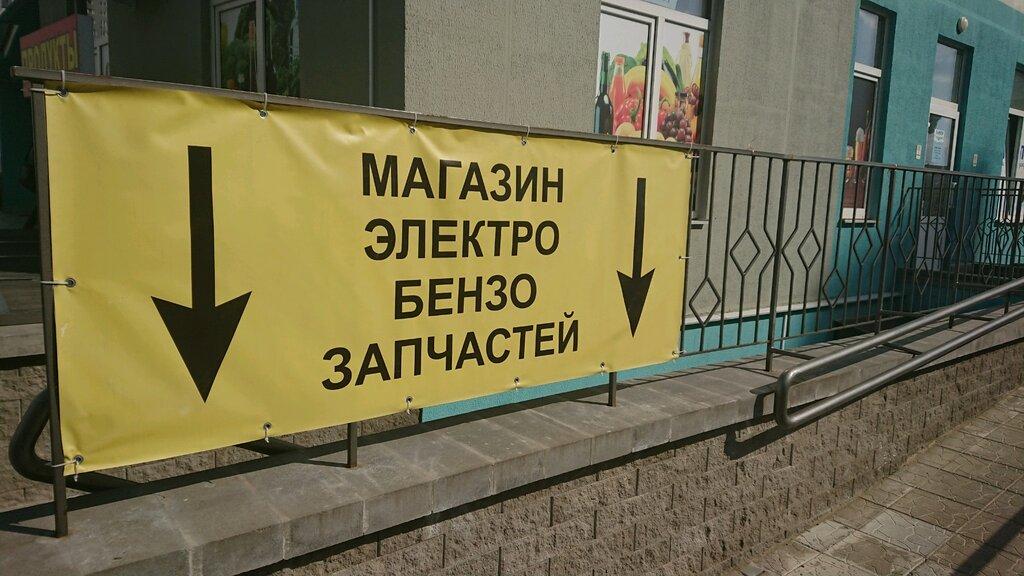 электро- и бензоинструмент — НССервис — Минск, фото №1