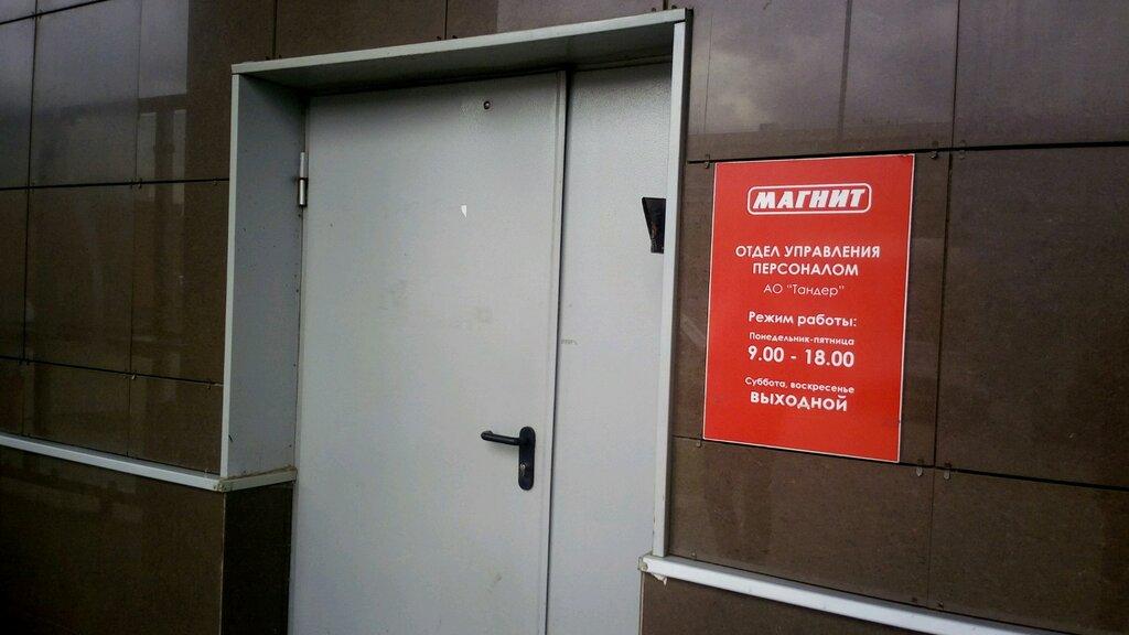 Зао тандер телефон бухгалтерии москва регистрация ип и следующие действия