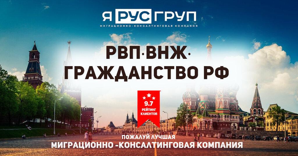 миграционные услуги — ЯРус ГРУП — Москва, фото №1
