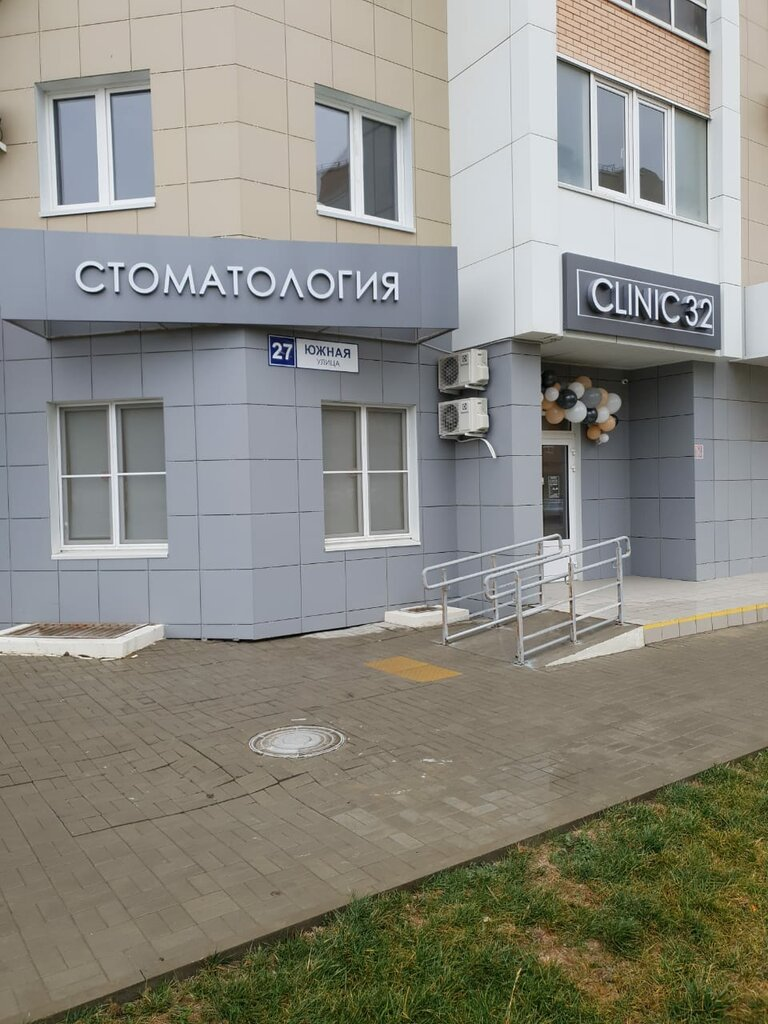 стоматологическая клиника — Клиника 32 — Новороссийск, фото №2
