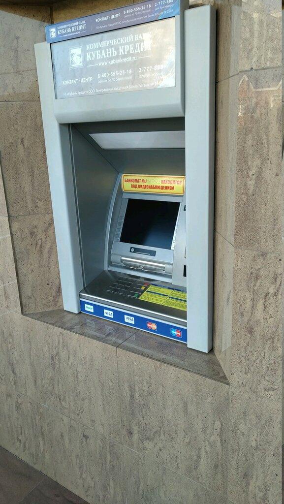 банк кубань кредит 1 мая краснодар оформить кредитную карту без подтверждения