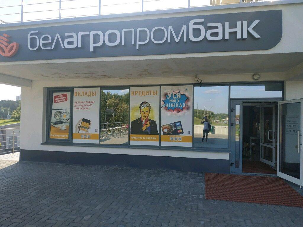 банк — Белагропромбанк — Минск, фото №1