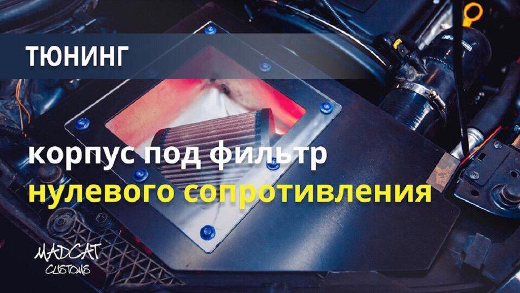 автосервис, автотехцентр — MadCat Customs — Москва, фото №8