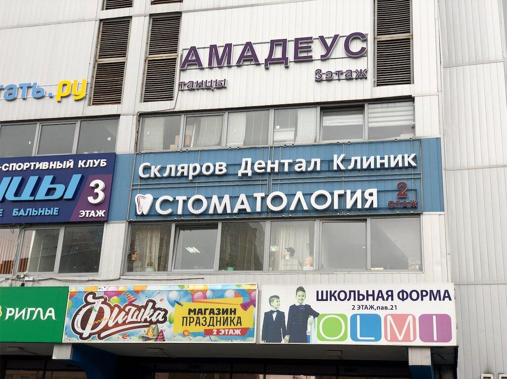 стоматологическая клиника — Скляров Дентал Клиник — Подольск, фото №2